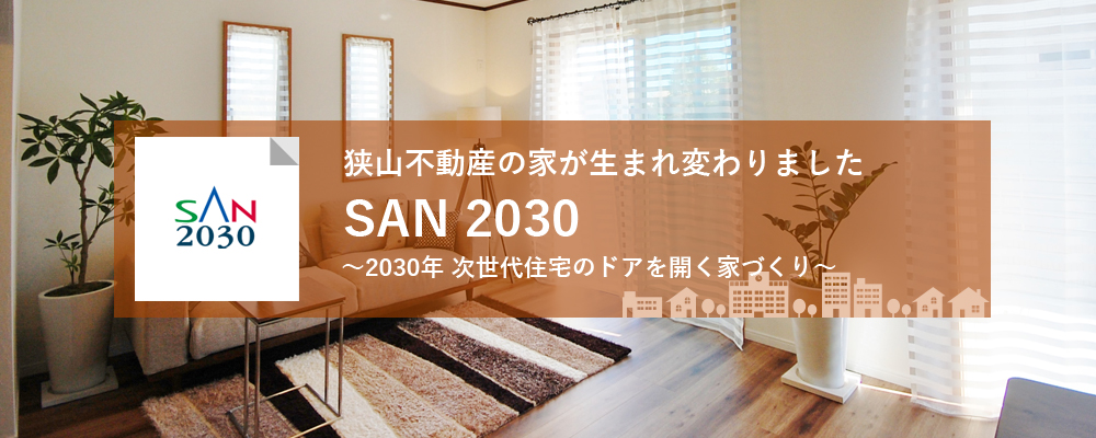 価格の安心にもこだわった狭山不動産の家 ゼロから始める家づくり 〜SANシリーズ〜