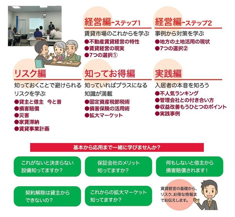 賃貸経営勉強会案内.jpg